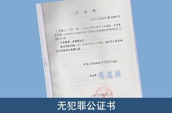 无犯罪证明是办身份的必须文件,中国公证处海外服务中心