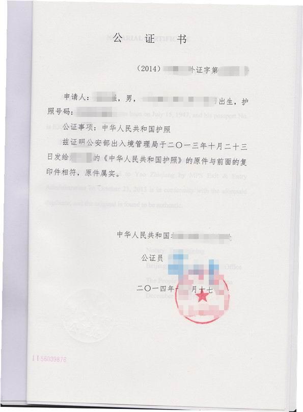 """美国官方对""""中国护照公证书""""要求,海外代办服务,中国公证处海外服务中心"""