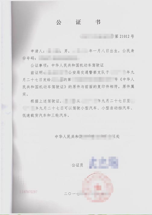 中国驾照公证书样本,中国公证处海外服务中心