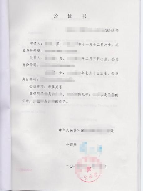 中国亲属关系证明样本,中国公证处海外服务中心