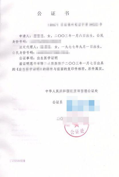 出生医学证明公证书样本,中国公证处海外服务中心