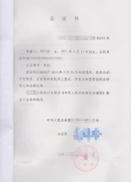 委托书公证书样本,中国公证处海外服务中心