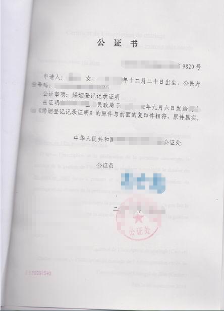 婚姻登记记录证明公证书样本,中国公证处海外服务中心