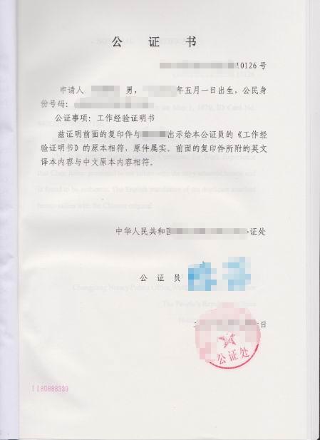 在中国的工作经验证明公证书样本,中国公证处海外服务中心