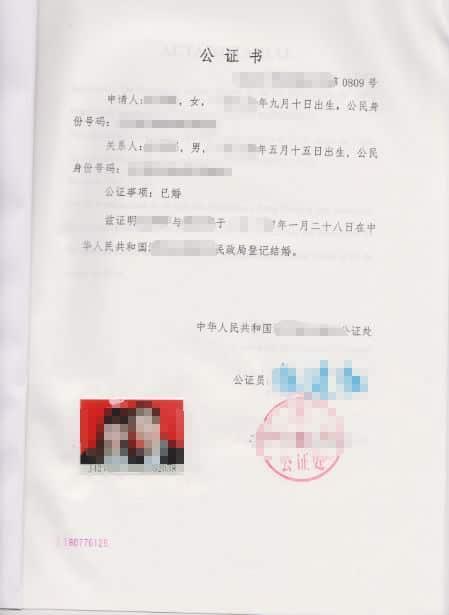 结婚公证书样本(已婚证明),中国公证处海外服务中心