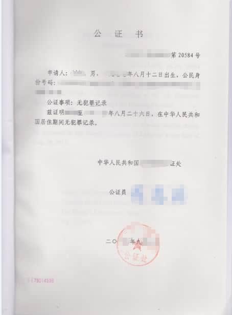 无犯罪记录公证书样本,中国公证处海外服务中心