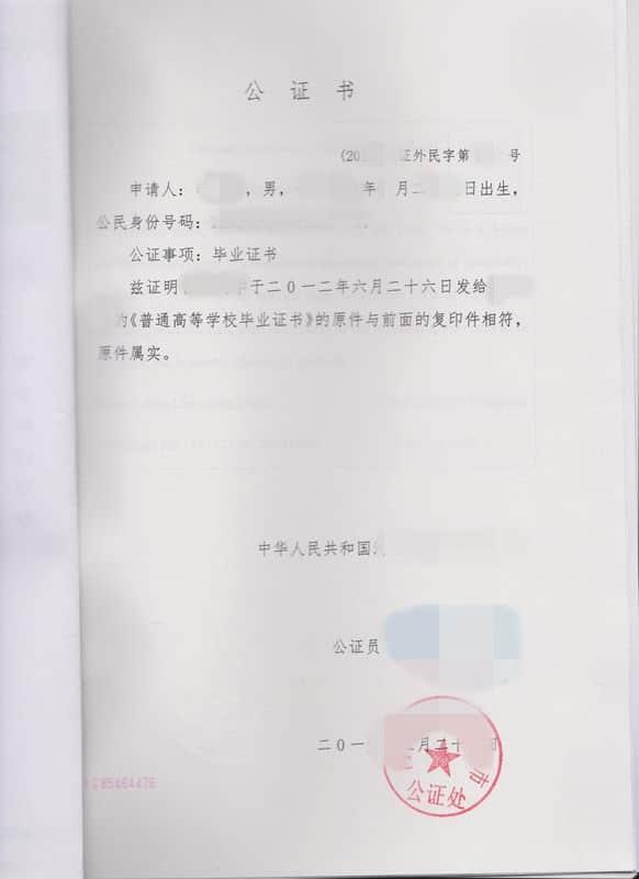 毕业证书公证书样本(高中、中专等),中国公证处海外服务中心