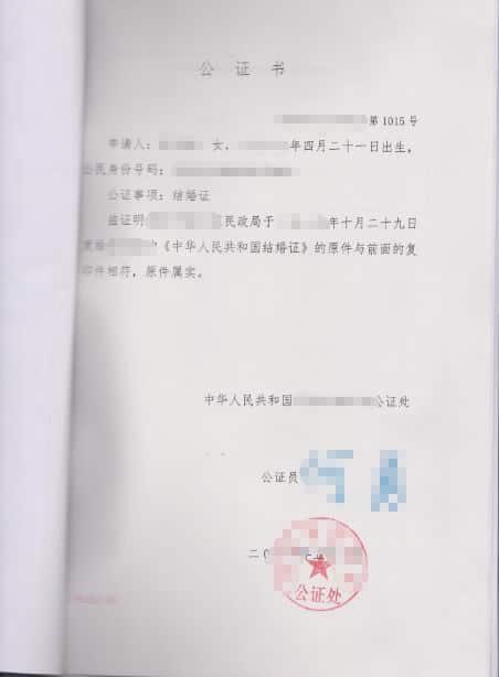 中国结婚证公证书样本,中国公证处海外服务中心