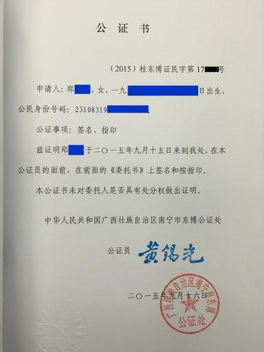 Image result for 中国委托书、同意书公证