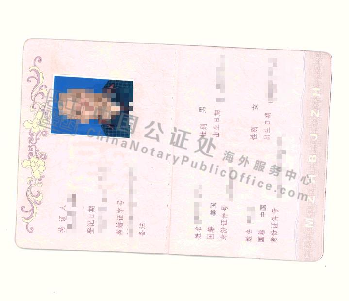 中国离婚证样本,中国公证处海外服务中心