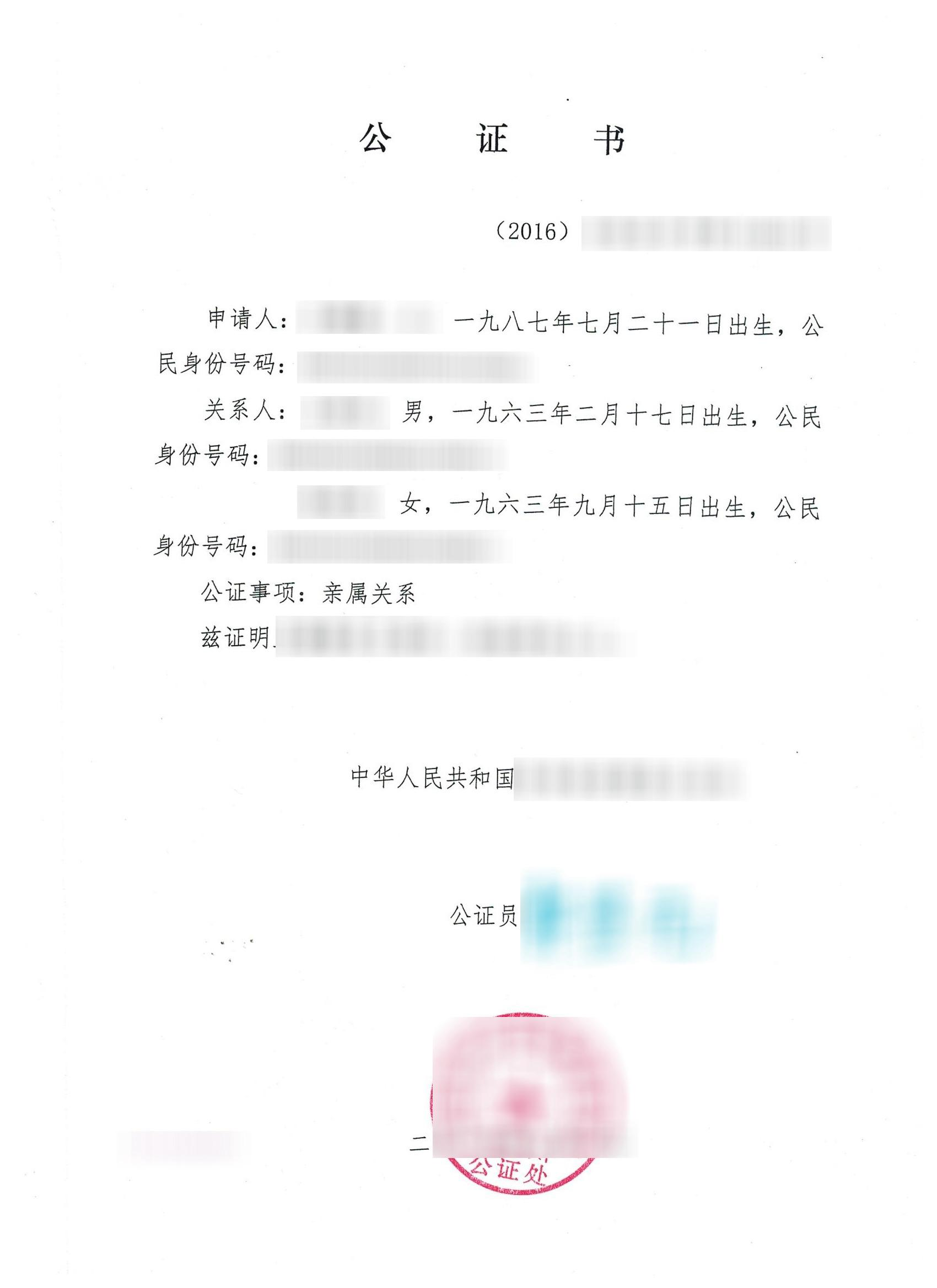 中国办理父母/亲属关系公证需要亲属和本人都到场吗?,中国公证处海外服务中心
