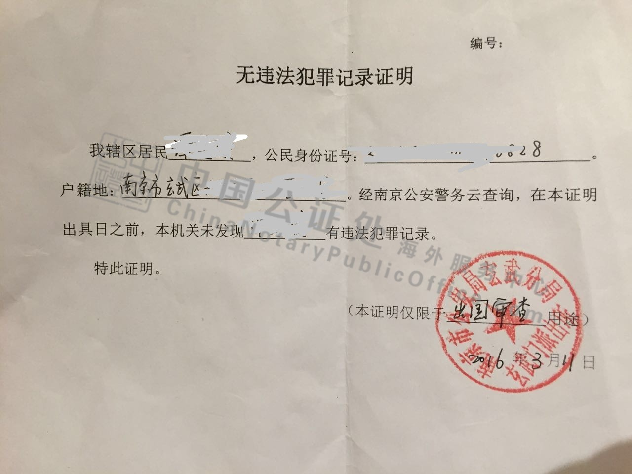 中国派出所无犯罪证明样本,中国公证处海外服务中心
