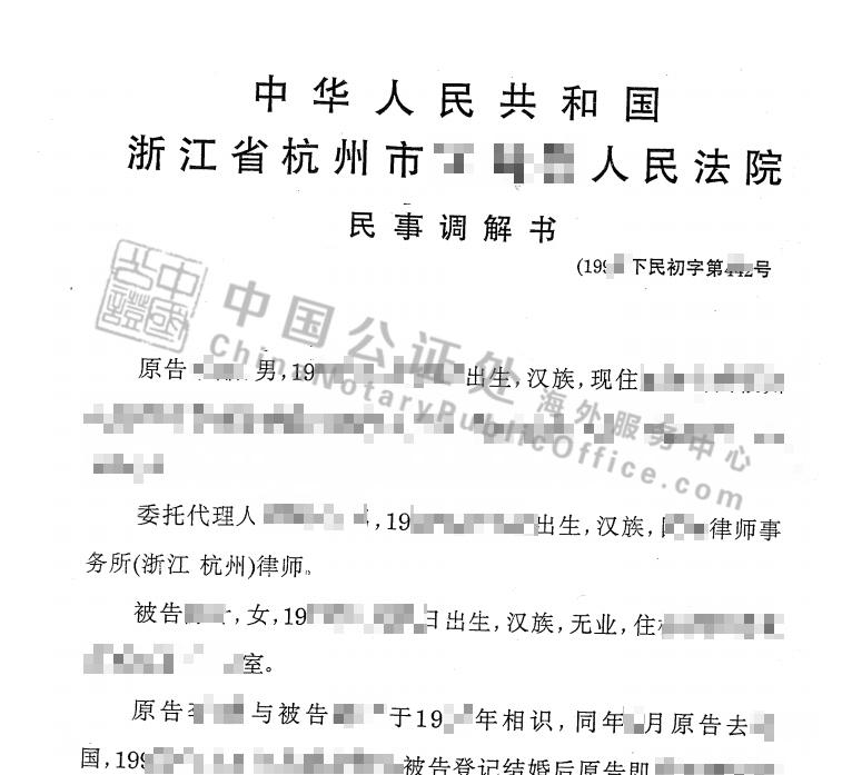 民事调解书样本,中国公证处海外服务中心