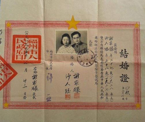 民国结婚证样本,中国公证处海外服务中心