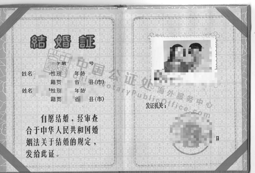 中国老版结婚证样本,中国公证处海外服务中心