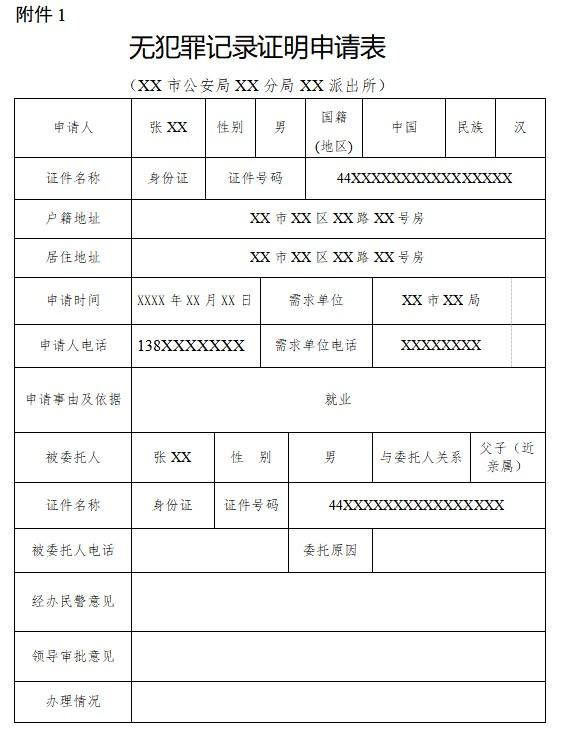 代办无犯罪记录证明,无犯罪记录证明申请表填写,中国公证处海外服务中心