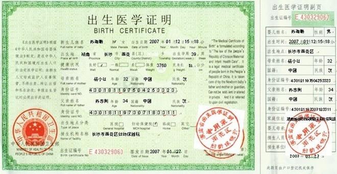 中国出生证明公证书