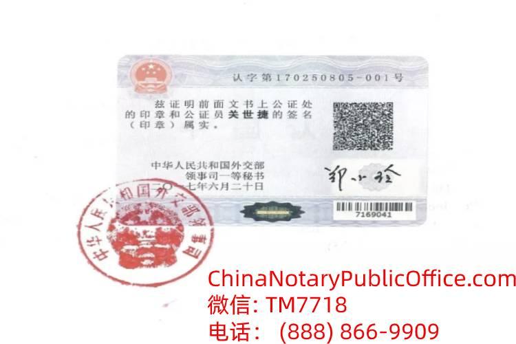 单认证,双认证,使馆认证有什么区别,代办可以吗?,中国公证处海外服务中心