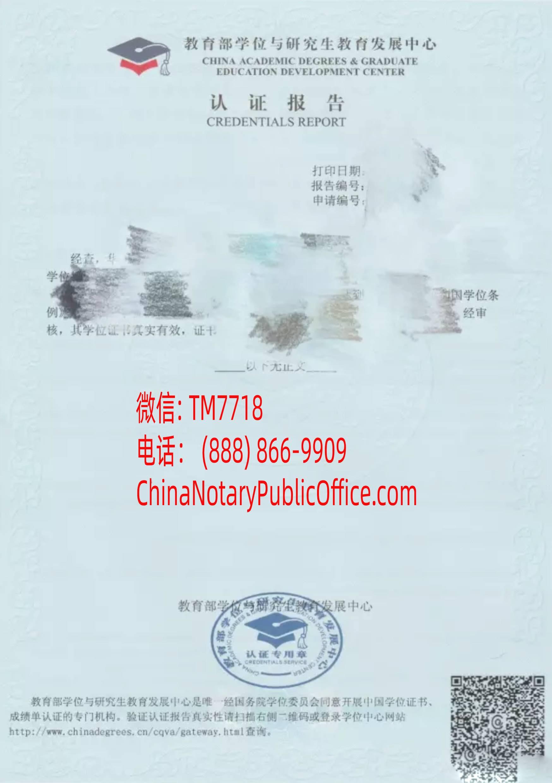 学位中文认证报告