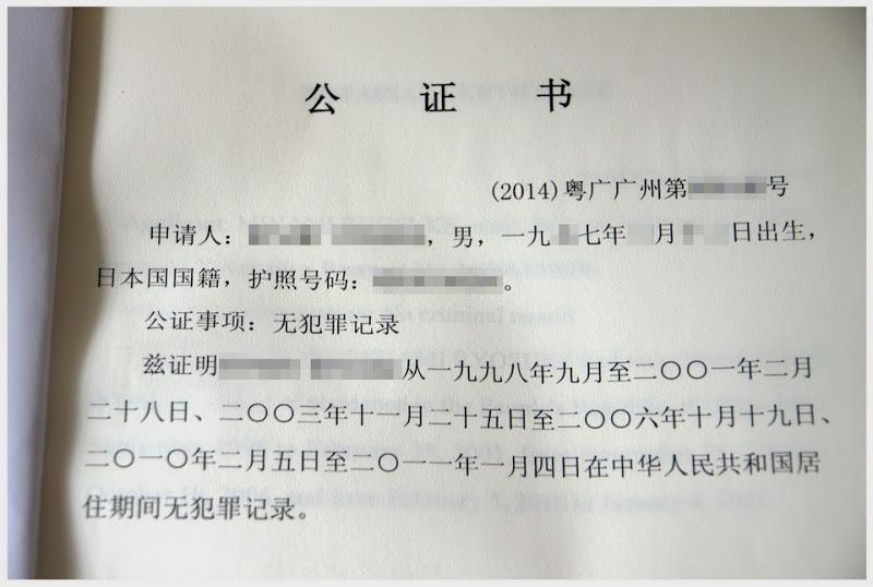 广州无犯罪公证书