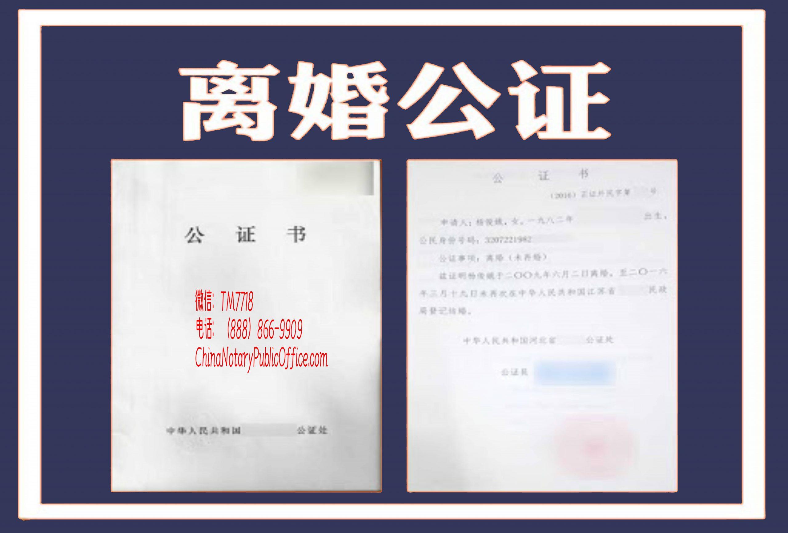 中国结的婚如何在美国办理离婚公证,不回国,中国公证处海外服务中心