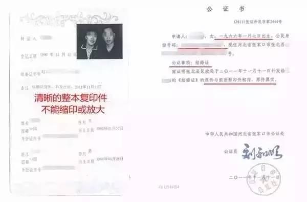 在美国怎么办理国内结婚证公证,中英翻译,湾区入籍,中国公证处海外服务中心
