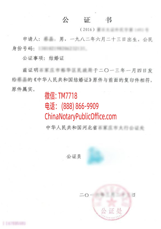 新加坡代办华人国内结婚证公证,最新攻略代办,中国公证处海外服务中心