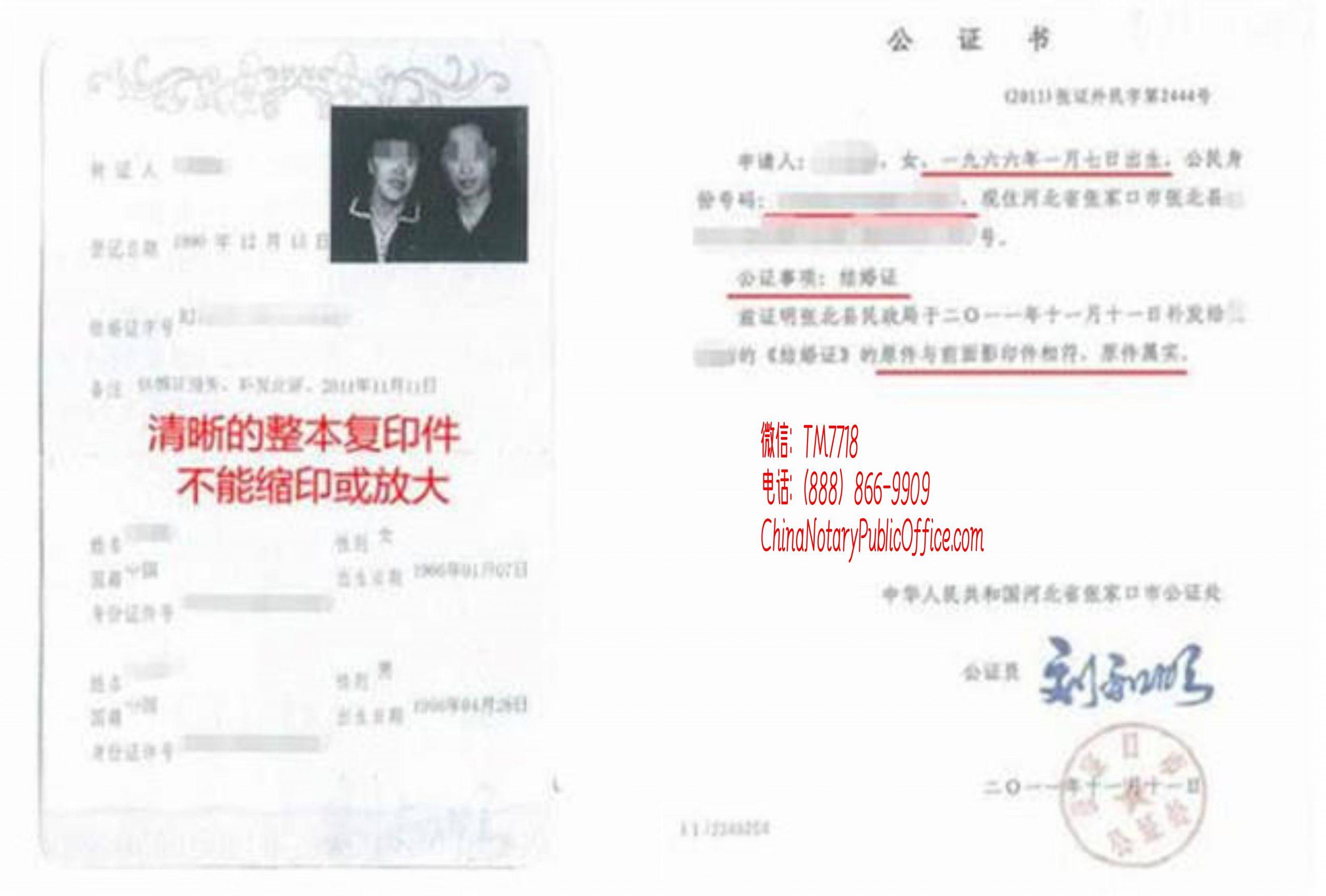 人在加拿大如何为PR申请国内结婚证公证,需要预约吗?,中国公证处海外服务中心
