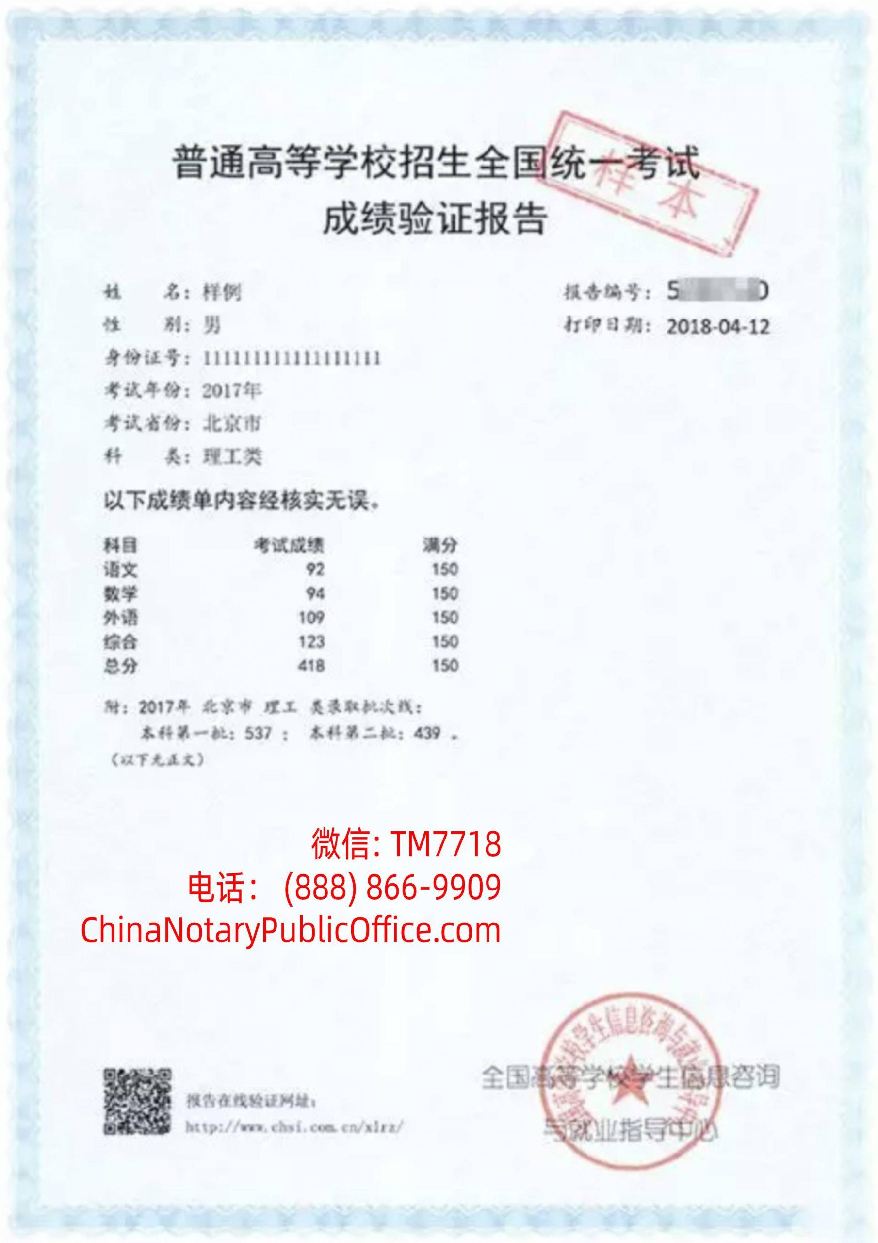 高考成绩认证