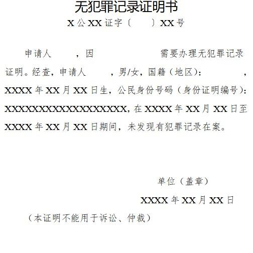 如何在派出所,网上开具中国无犯罪记录证明书?