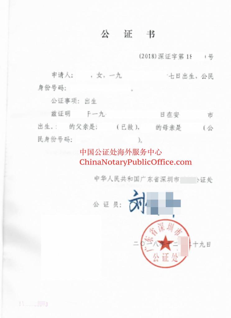 联邦移民EE出生证明,办理的是哪个版本中国公证书?,中国公证处海外服务中心