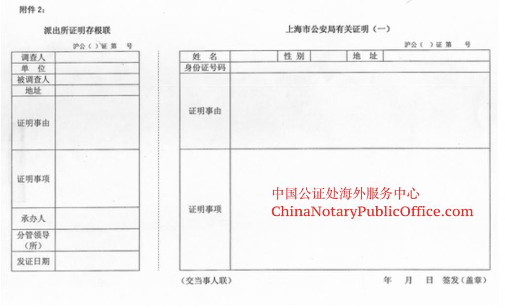 如何办理中国的无犯罪记录证明在美国,公证书,中国公证处海外服务中心
