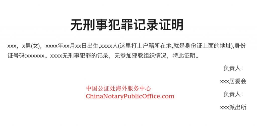 去哪里开具个人无犯罪记录证明,中国无犯罪公证书?,中国公证处海外服务中心