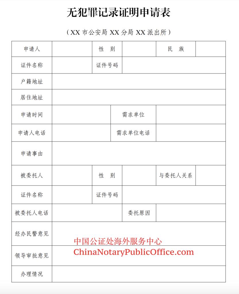 派出所开具无犯罪证明三步骤,中国公证书快速代办,中国公证处海外服务中心