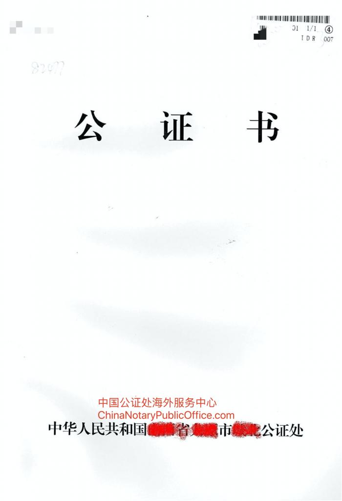 中国无犯罪公证书中英文版,用于美国移民,中国公证处海外服务中心