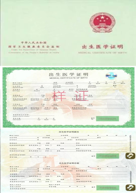 加拿大PNP要出生公证书吗,医学出生证明,快速代办,中国公证处海外服务中心