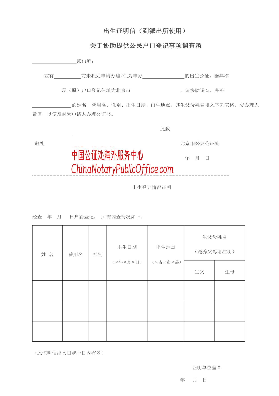 澳洲毕业生485,快速办理中国出生公证书,不回国,中国公证处海外服务中心