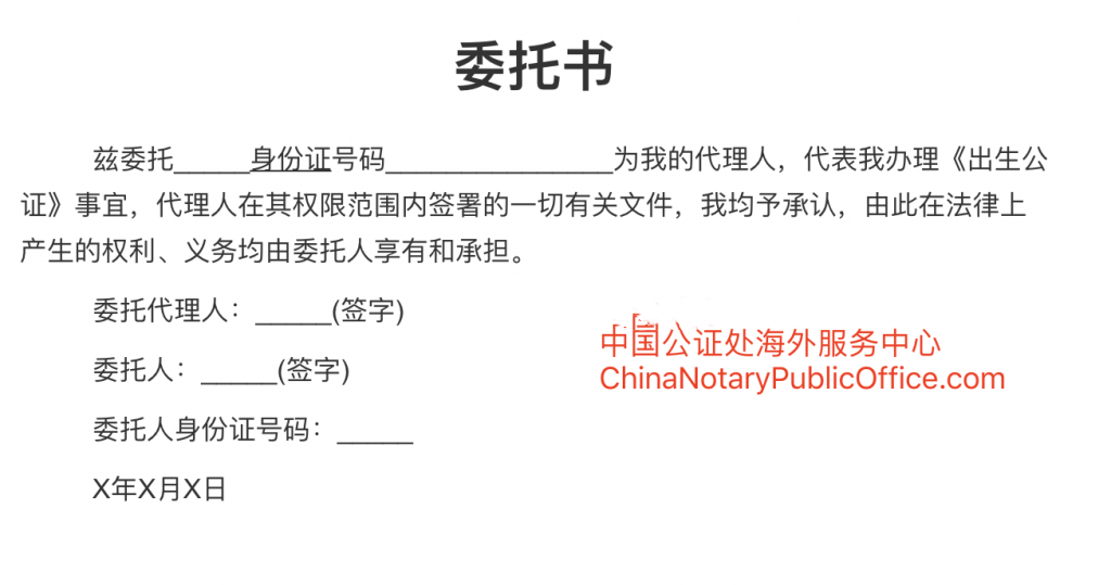 加拿大联邦技术移民,出生公证委托书,格式,范本,中国公证处海外服务中心