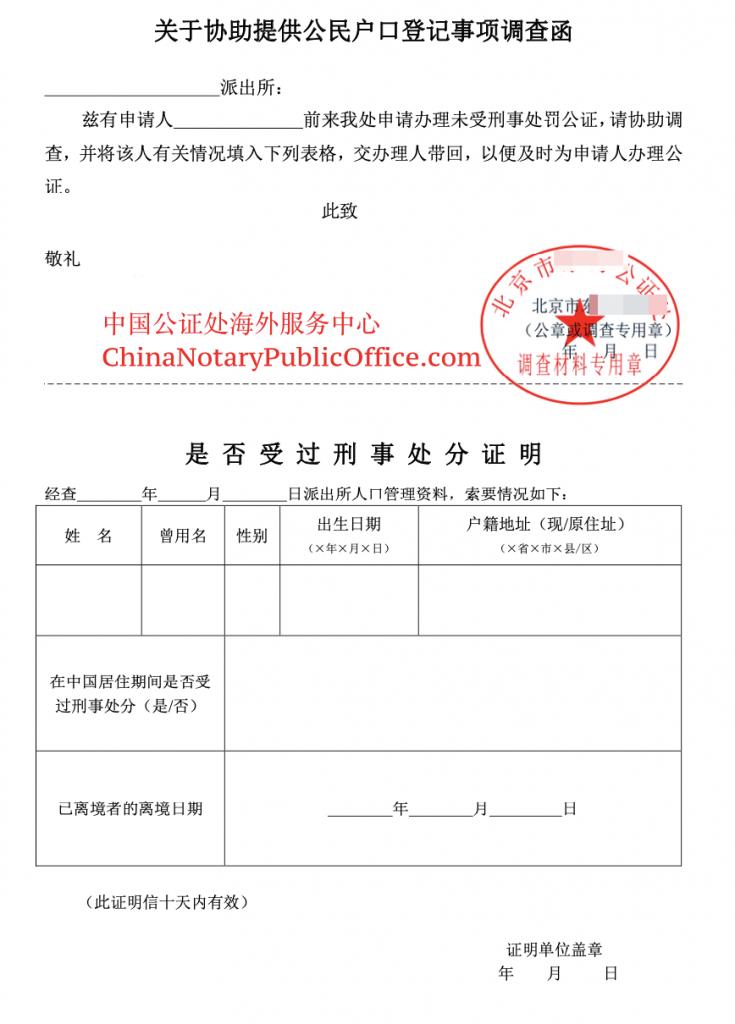 多伦多GTA办身份需要无犯罪证明,公证书吗?,中国公证处海外服务中心