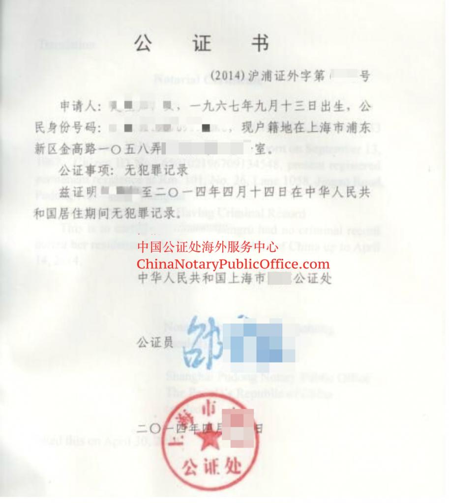 多伦多入籍无犯罪证明去哪开,要公证吗?中国代办,中国公证处海外服务中心