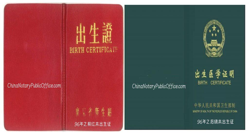 日本华人入籍办理出生公证怎么办?加急多少钱?,中国公证处海外服务中心