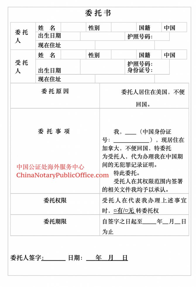 代办无犯罪公证书需要本人身份证吗,户籍地办理吗?,中国公证处海外服务中心