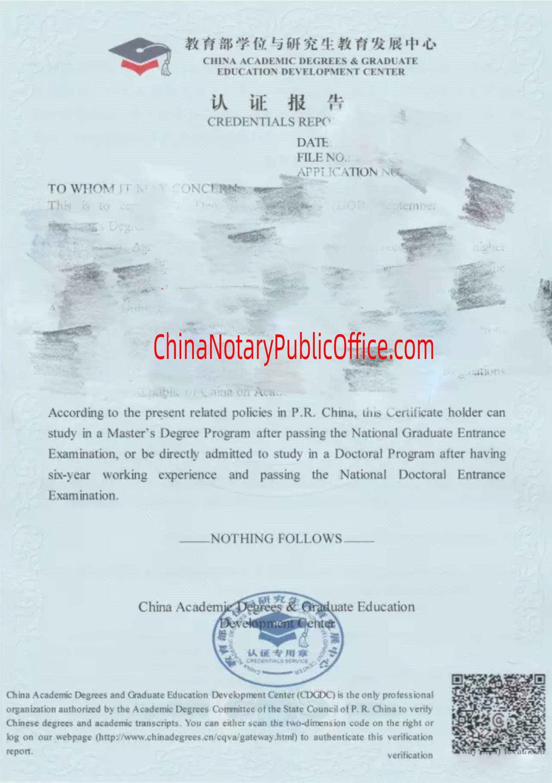 新加坡代办华人国内学位公证,有效期,办理时长,中国公证处海外服务中心