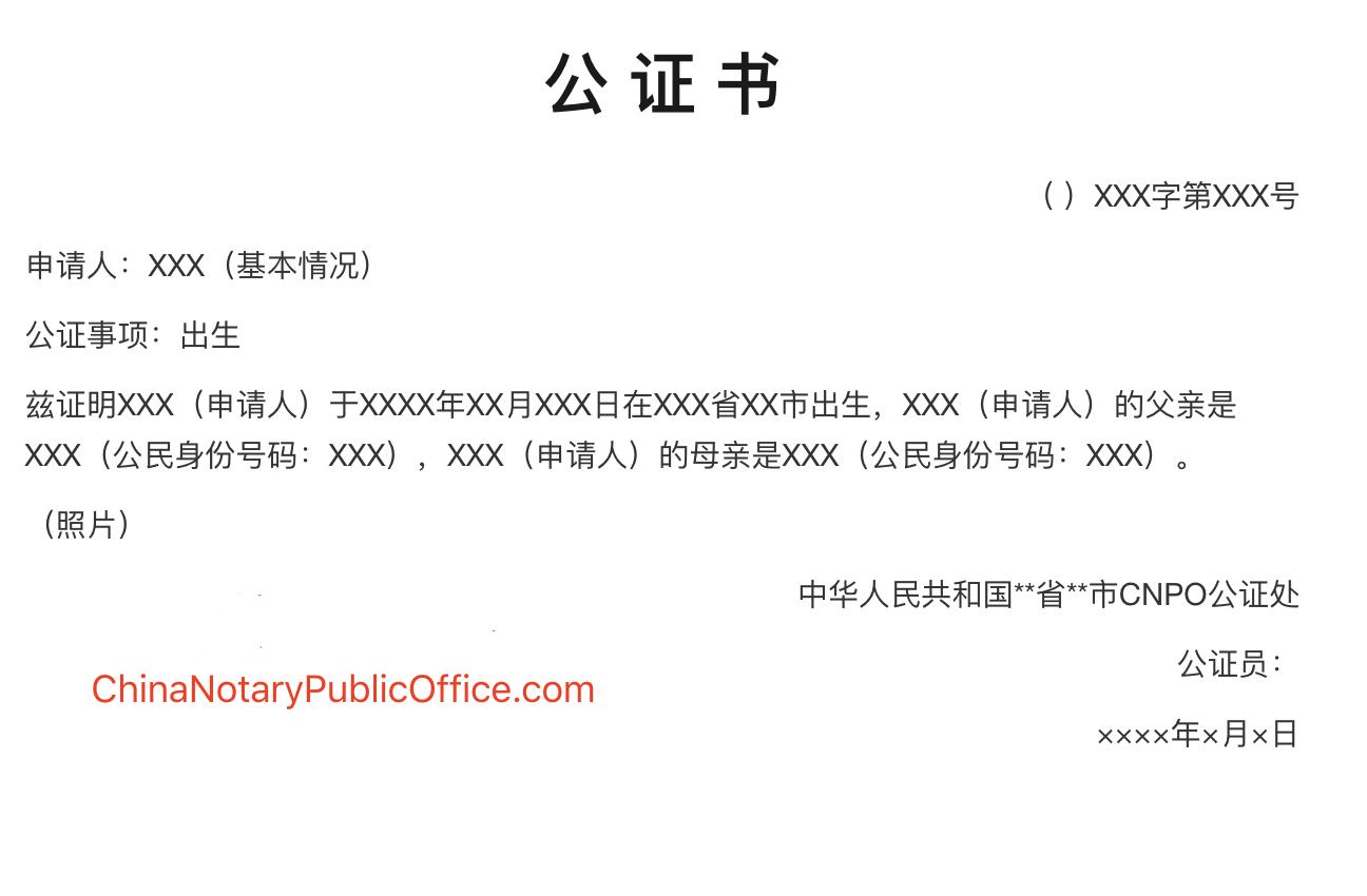 英国留学办理出生公证,加急代办,中国公证书,中国公证处海外服务中心