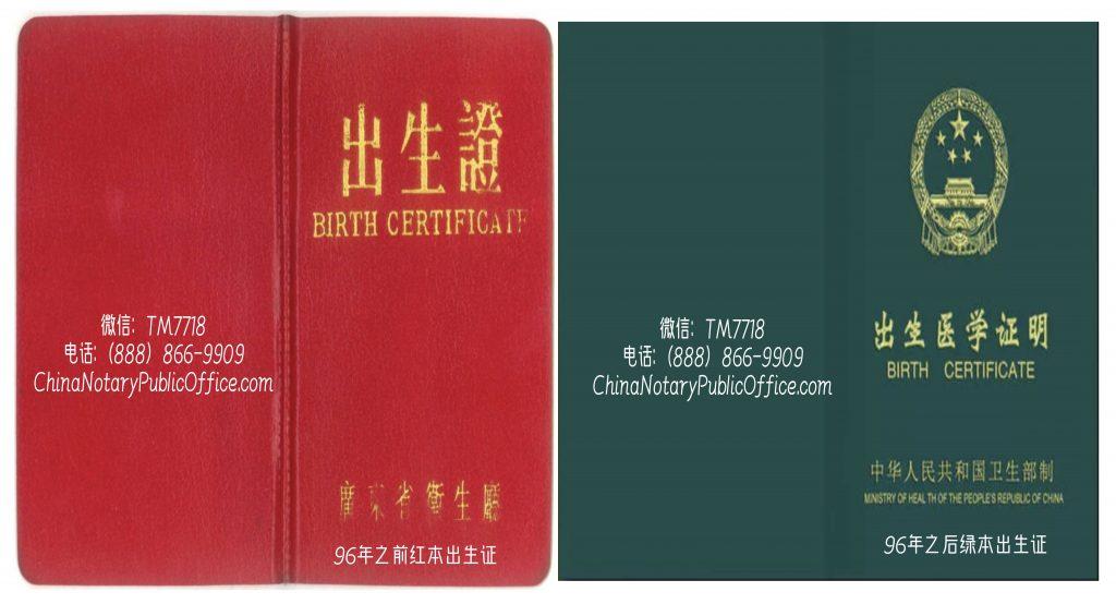 96红绿出生证