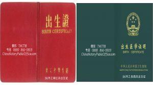 新西兰留学办理出生公证,中英文公证书,材料,中国公证处海外服务中心