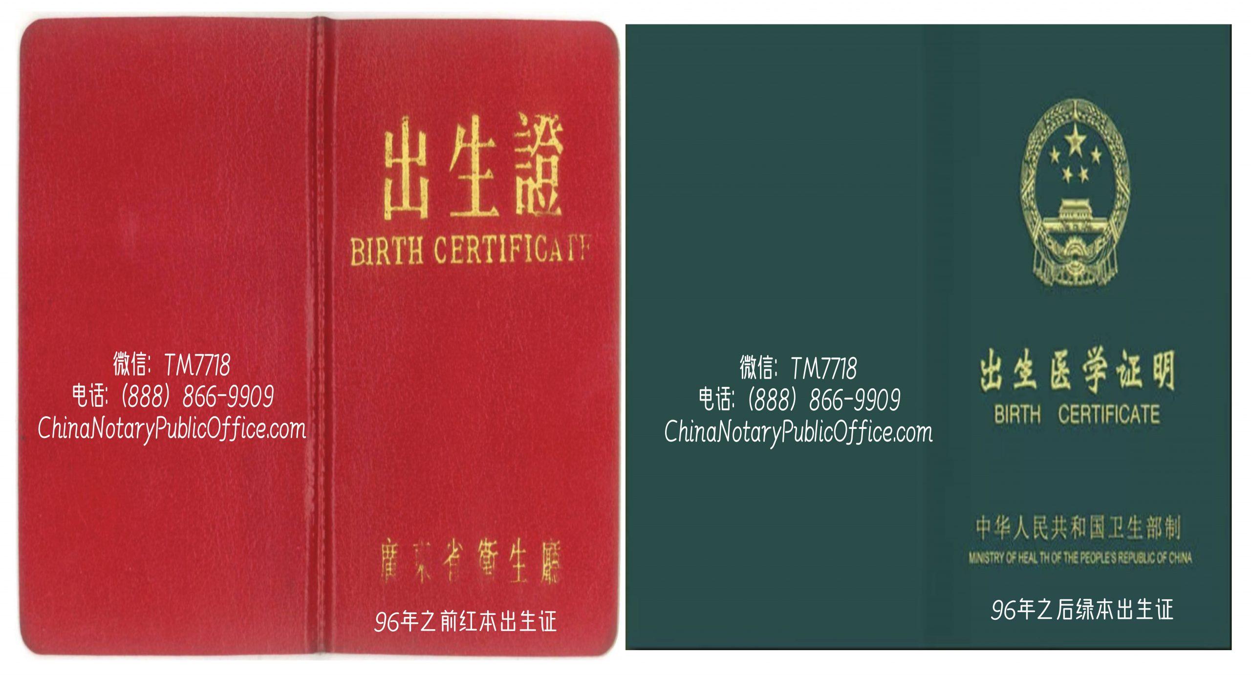 法国华人入籍办理出生公证怎么办?留法必备材料,中国公证处海外服务中心