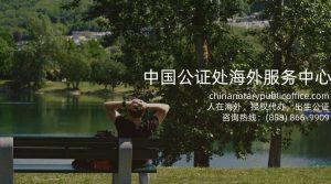 人在新西兰如何办理中国出生公证认证?代办最快,中国公证处海外服务中心