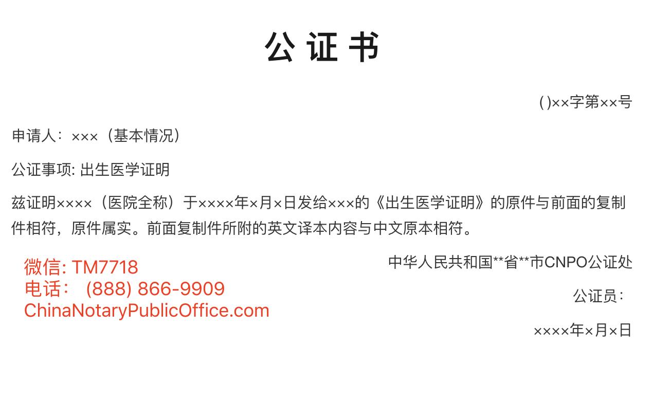 出生证公证书格式