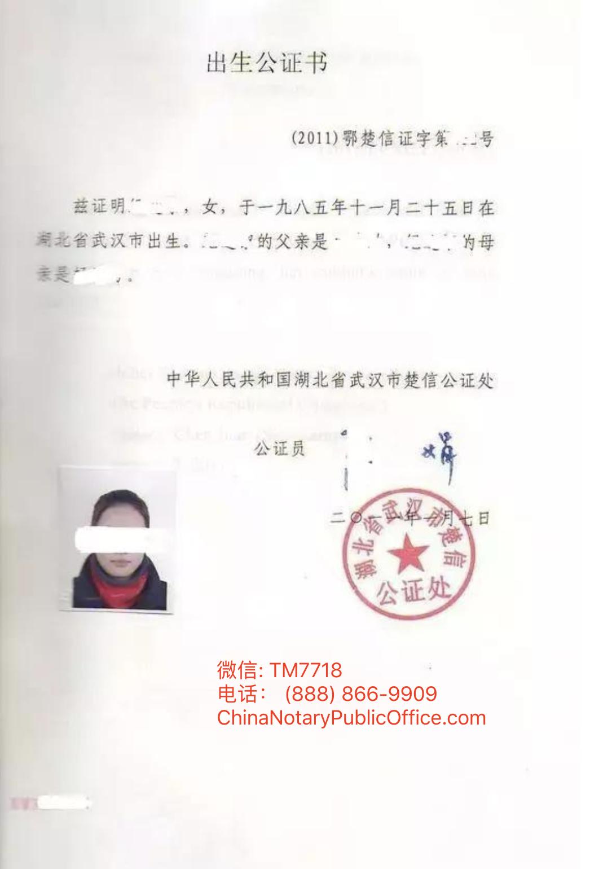 出生公证书